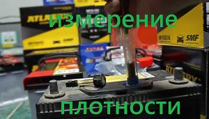 плотность электролита