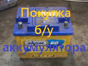 покупка б/у аккумулятора