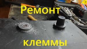 ремонт клемм