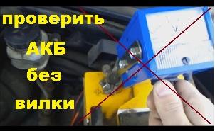 проверить аккумулятор без нагрузочной вилки